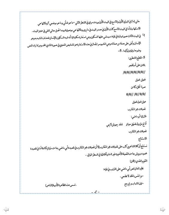 إختبار لغة عربية للفصل الثاني 3 ثانوي آداب و فلسفة 2 مع الحل Bandi338