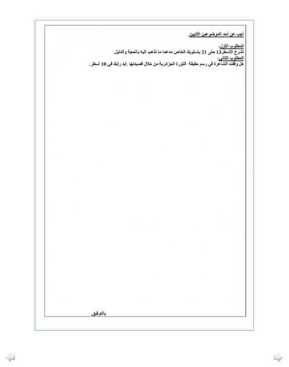 إختبار لغة عربية للفصل الثاني 3 ثانوي آداب و فلسفة 4 Bandi358