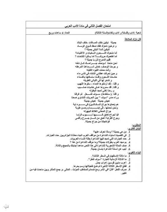 إختبار لغة عربية للفصل الثاني 3 ثانوي آداب و فلسفة 4 Bandi359