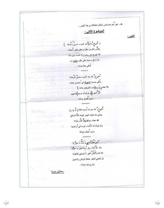 إختبار لغة عربية للفصل الثالث 3 ثانوي آداب و فلسفة 4 Bandi387