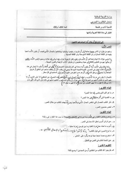 إختبار لغة عربية للفصل الثالث 3 ثانوي آداب و فلسفة 4 Bandi388
