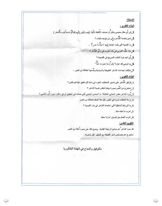 إختبار لغة عربية للفصل الثالث 3 ثانوي آداب و فلسفة 4 Bandi389