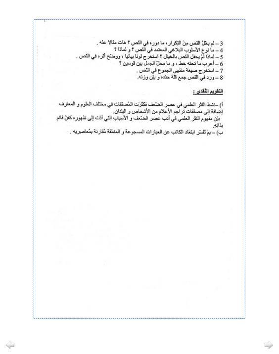 إختبار لغة عربية للفصل الثالث 3 ثانوي آداب و فلسفة 5 Bandi390