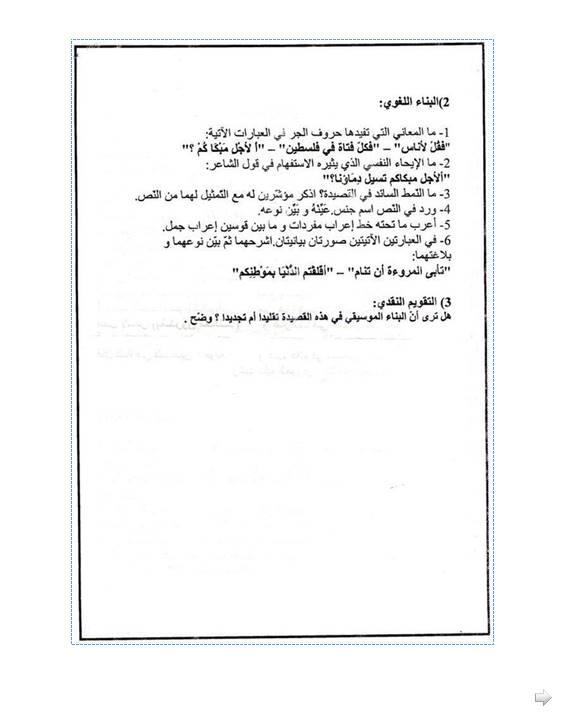 إختبار لغة عربية للفصل الثالث 3 ثانوي آداب و فلسفة 5 Bandi391