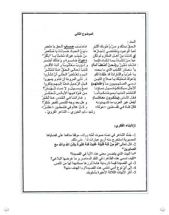 إختبار لغة عربية للفصل الثالث 3 ثانوي آداب و فلسفة 5 Bandi392