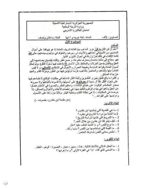 إختبار لغة عربية للفصل الثالث 3 ثانوي آداب و فلسفة 5 Bandi393