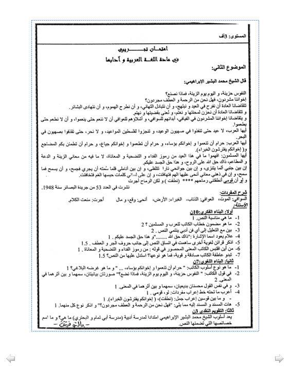 إختبار لغة عربية للفصل الثالث 3 ثانوي آداب و فلسفة 6 Bandi394