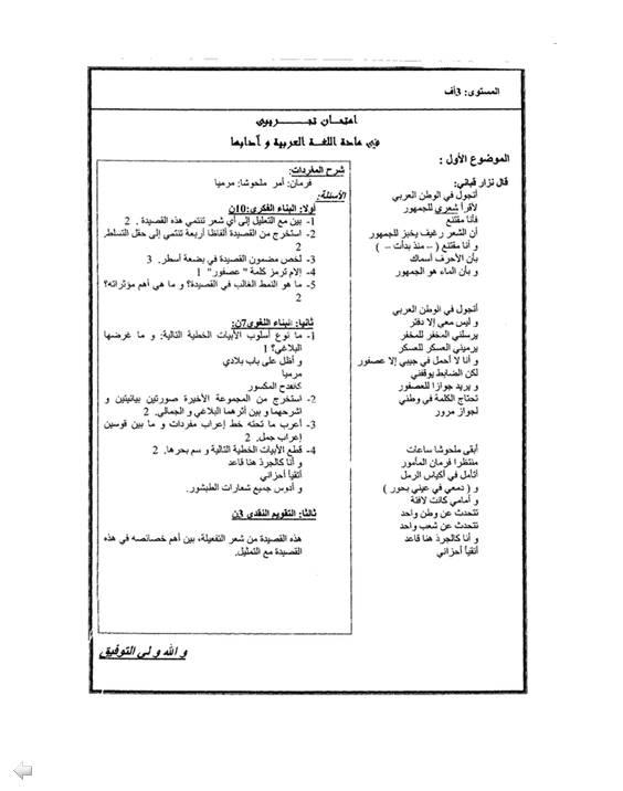 إختبار لغة عربية للفصل الثالث 3 ثانوي آداب و فلسفة 6 Bandi395