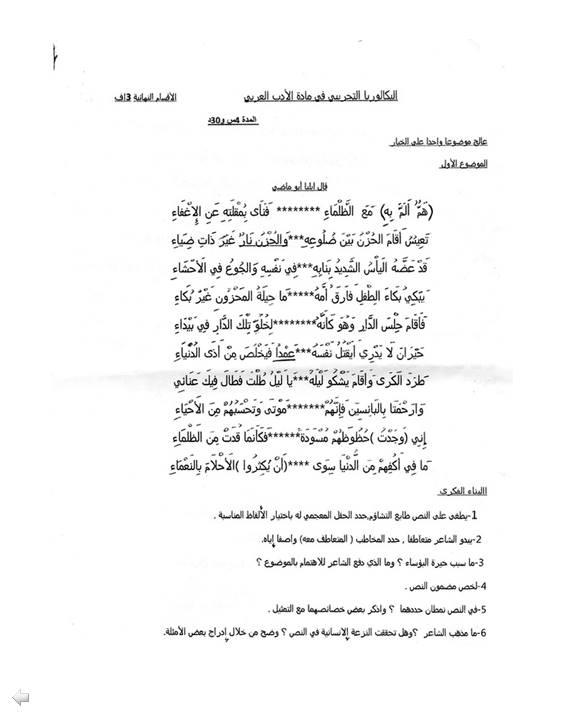 إختبار لغة عربية للفصل الثالث 3 ثانوي آداب و فلسفة 7 Bandi396