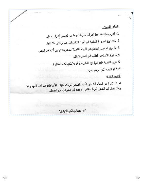 إختبار لغة عربية للفصل الثالث 3 ثانوي آداب و فلسفة 7 Bandi397