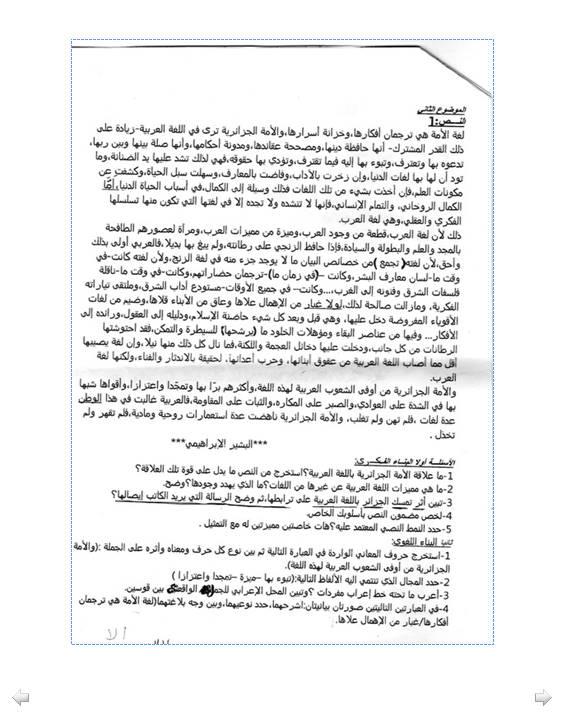 إختبار لغة عربية للفصل الثالث 3 ثانوي آداب و فلسفة 7 Bandi399