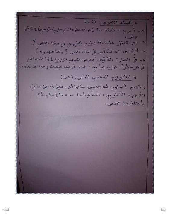 إختبار لغة عربية للفصل الثالث 3 ثانوي آداب و فلسفة 9 Bandi400