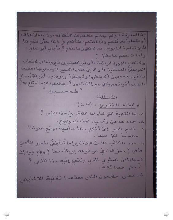 إختبار لغة عربية للفصل الثالث 3 ثانوي آداب و فلسفة 9 Bandi401