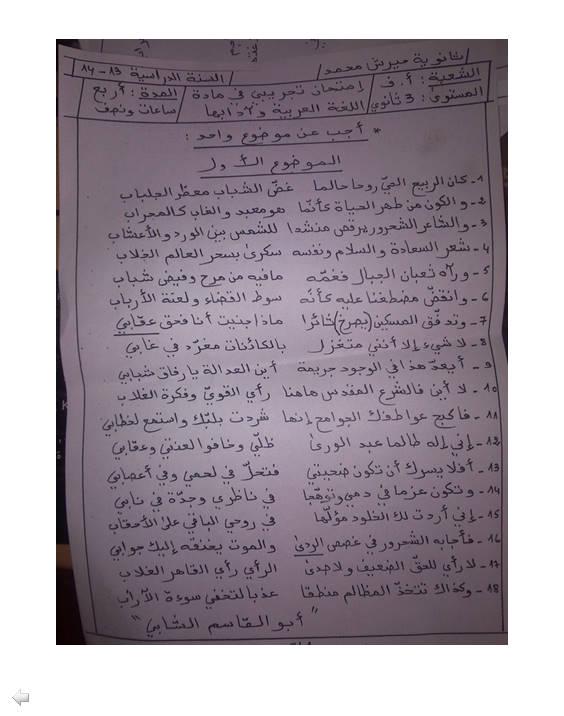 إختبار لغة عربية للفصل الثالث 3 ثانوي آداب و فلسفة 9 Bandi402