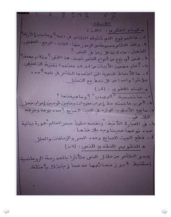 إختبار لغة عربية للفصل الثالث 3 ثانوي آداب و فلسفة 9 Bandi403