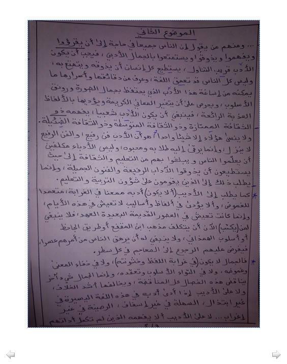إختبار لغة عربية للفصل الثالث 3 ثانوي آداب و فلسفة 9 Bandi404