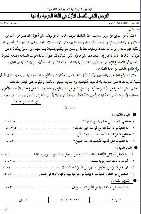 إختبار لغة عربية للثلاثي الأول 3 ثانوي لغات أجنبية 1 مع الحل Bandi405