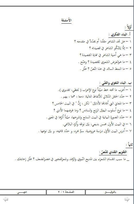 إختبار لغة عربية للثلاثي الأول 3 ثانوي لغات أجنبية 2 مع الحل Bandi410