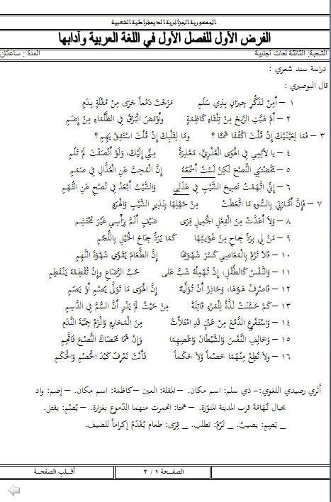 إختبار لغة عربية للثلاثي الأول 3 ثانوي لغات أجنبية 2 مع الحل Bandi413