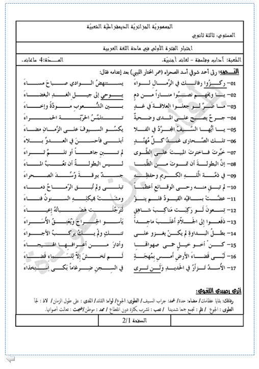 إختبار لغة عربية للثلاثي الأول 3 ثانوي لغات أجنبية 3 مع الحل Bandi415