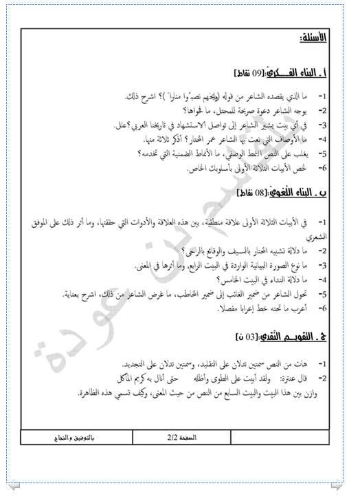 إختبار لغة عربية للثلاثي الأول 3 ثانوي لغات أجنبية 3 مع الحل Bandi416