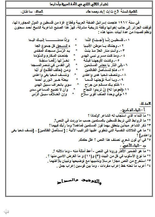 إختبار لغة عربية للثلاثي الأول 3 ثانوي لغات أجنبية 4 Bandi417