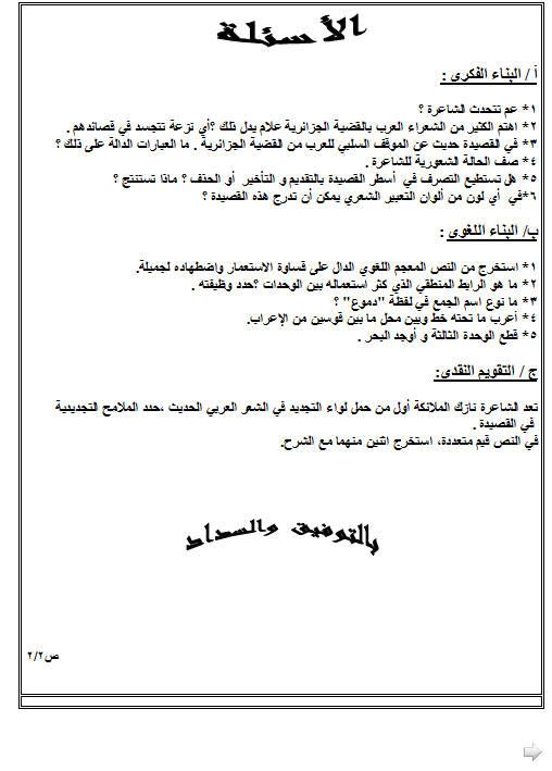 إختبار لغة عربية للثلاثي الأول 3 ثانوي لغات أجنبية 4 Bandi418