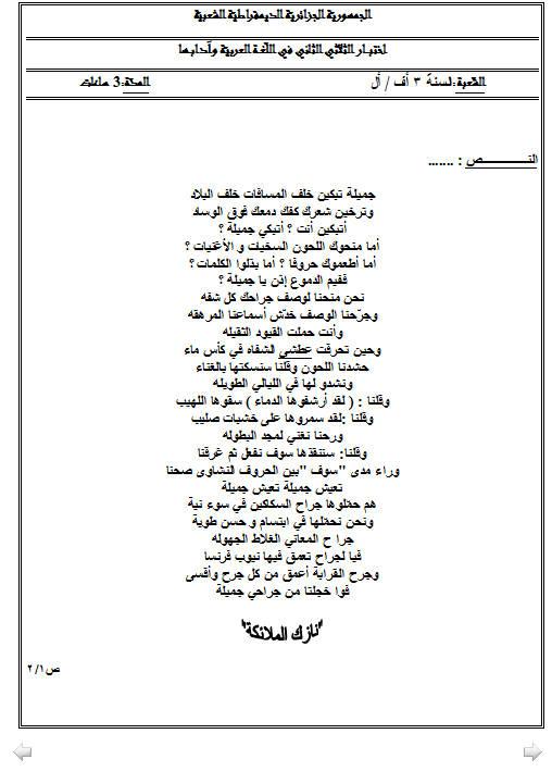 إختبار لغة عربية للثلاثي الأول 3 ثانوي لغات أجنبية 4 Bandi419