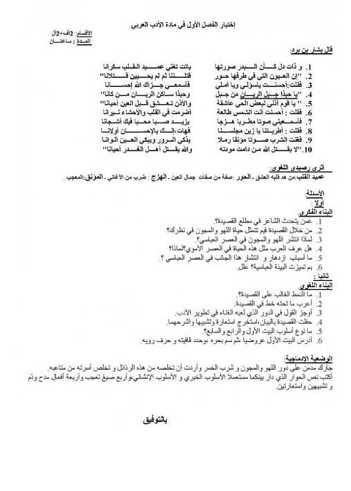 إختبار لغة عربية للثلاثي الأول 3 ثانوي لغات أجنبية 5 Bandi420