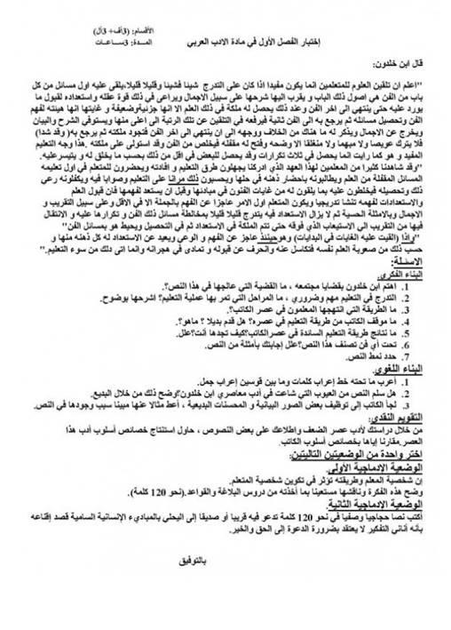 إختبار لغة عربية للثلاثي الأول 3 ثانوي لغات أجنبية 6 Bandi422