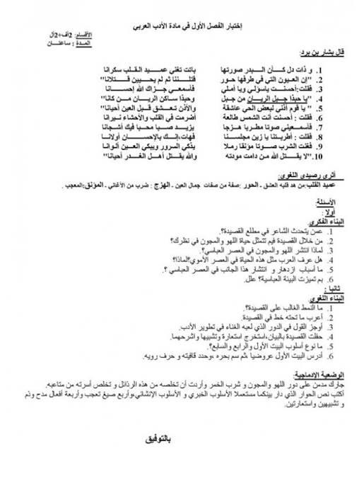 إختبار لغة عربية للفصل الأول 3 ثانوي آداب و فلسفة 8 Bandi424