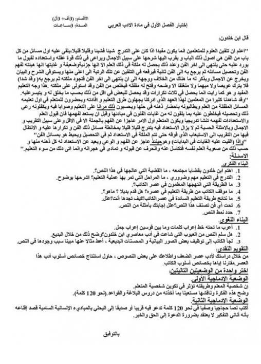 إختبار لغة عربية للفصل الأول 3 ثانوي آداب و فلسفة 9 Bandi425