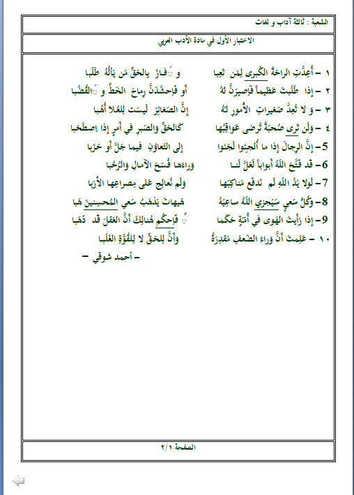 إختبار لغة عربية للثلاثي الأول 3 ثانوي لغات أجنبية 8 مع الحل Bandi426