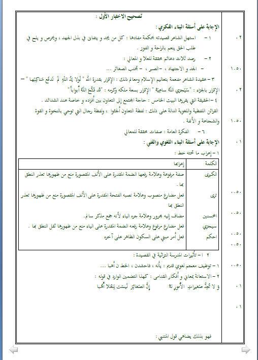 إختبار لغة عربية للثلاثي الأول 3 ثانوي لغات أجنبية 8 مع الحل Bandi427