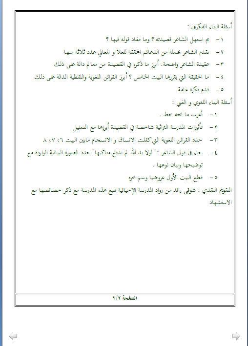 إختبار لغة عربية للثلاثي الأول 3 ثانوي لغات أجنبية 8 مع الحل Bandi428