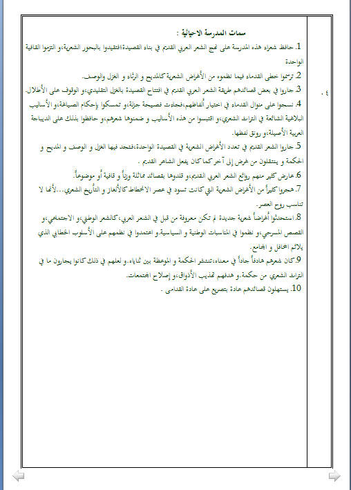 إختبار لغة عربية للثلاثي الأول 3 ثانوي لغات أجنبية 8 مع الحل Bandi429