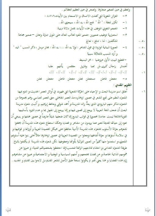 إختبار لغة عربية للثلاثي الأول 3 ثانوي لغات أجنبية 8 مع الحل Bandi430