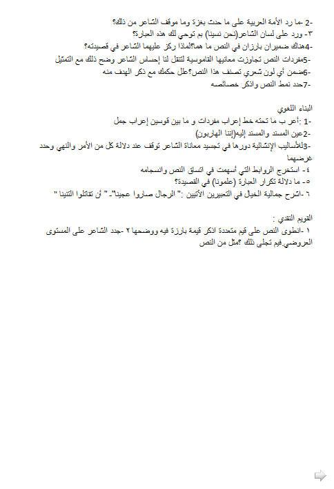 إختبار لغة عربية للثلاثي الأول 3 ثانوي لغات أجنبية 9 Bandi433