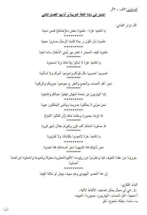 إختبار لغة عربية للثلاثي الأول 3 ثانوي لغات أجنبية 9 Bandi434