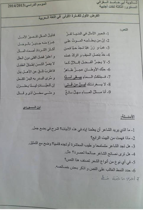 إختبار لغة عربية للثلاثي الأول 3 ثانوي لغات أجنبية 10 Bandi435