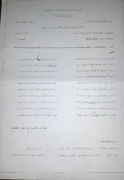 إختبار لغة عربية للثلاثي الأول 3 ثانوي لغات أجنبية 11 Bandi436