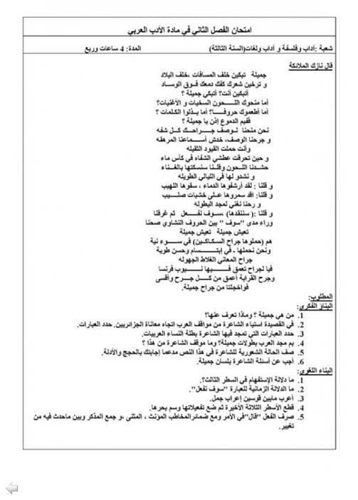 إختبار لغة عربية للثلاثي الثاني 3 ثانوي لغات أجنبية 2 Bandi446