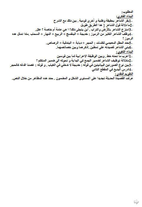 إختبار لغة عربية للثلاثي الثاني 3 ثانوي لغات أجنبية 3 Bandi447