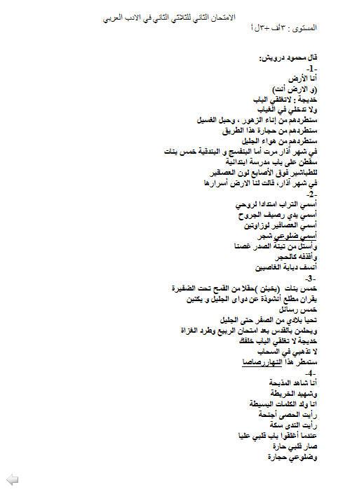 إختبار لغة عربية للثلاثي الثاني 3 ثانوي لغات أجنبية 3 Bandi448