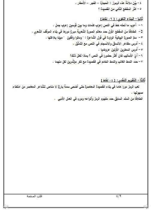 إختبار لغة عربية للثلاثي الثالث 3 ثانوي لغات أجنبية 1 مع الحل Bandi451