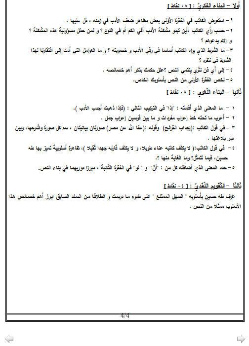 إختبار لغة عربية للثلاثي الثالث 3 ثانوي لغات أجنبية 1 مع الحل Bandi452