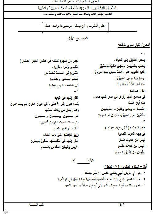 إختبار لغة عربية للثلاثي الثالث 3 ثانوي لغات أجنبية 1 مع الحل Bandi454