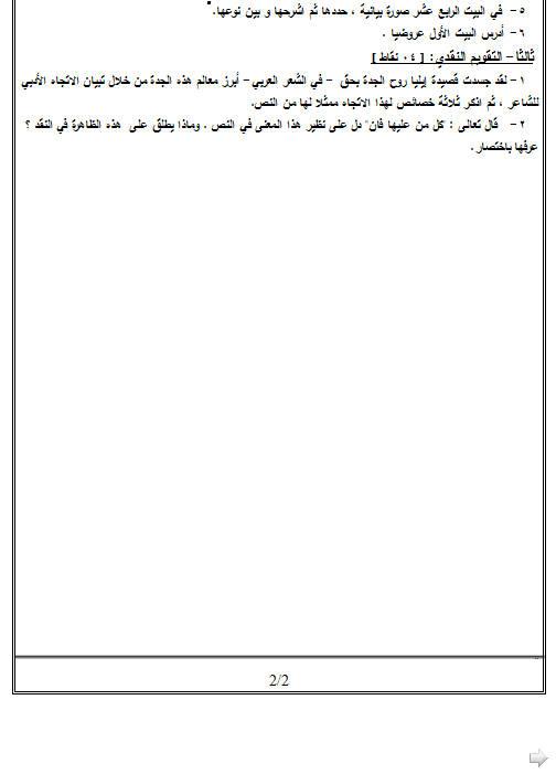 إختبار لغة عربية للثلاثي الثالث 3 ثانوي لغات أجنبية 2 Bandi455
