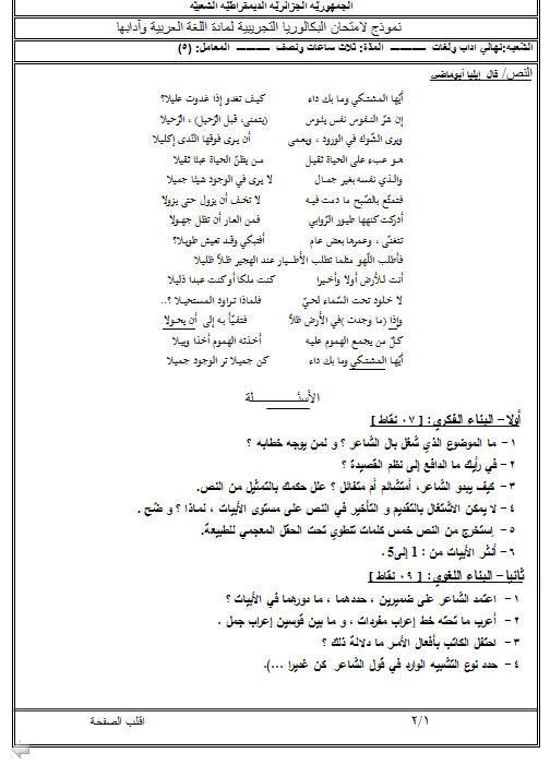 إختبار لغة عربية للثلاثي الثالث 3 ثانوي لغات أجنبية 2 Bandi456