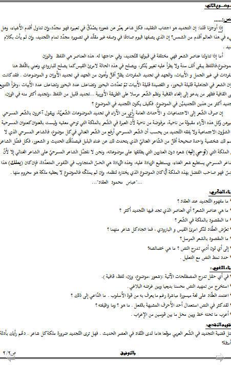 إختبار لغة عربية للثلاثي الثالث 3 ثانوي لغات أجنبية 3 Bandi457